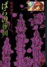 ばらの葬列 / 松本 洋子 のシリーズ情報を見る
