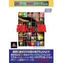 PCゲームBESTシリーズ Vol.75 花火職人になろうの豪華版