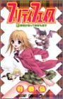 Pretty Face 1 (Jump Comics) (2002) ISBN: 4088733614 [Japanese Import]
