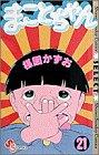 まことちゃん 21 (少年サンデーコミックスセレクト)