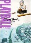 プレイボール (2) (集英社文庫―コミック版)