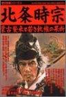 北条時宗―蒙古襲来と若き執権の果断 (歴史群像シリーズ (64))