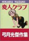 変人クラブ (ジャンプスーパーコミックス)