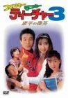 ファンキー・モンキー・ティーチャー3 康平の微笑[DVD]
