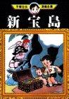 新宝島 (手塚治虫漫画全集 (281))