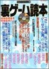 裏ゲーム読本 (Oak mook―ウルトラブック (13))