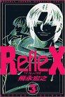 Reflex 3 (月刊マガジンコミックス)