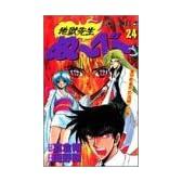 地獄先生ぬ~べ~ (24) (ジャンプ・コミックス)