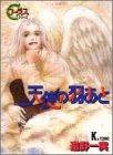 天使の羽あと / 遠野 一実 のシリーズ情報を見る