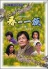 春の一族-全集-全3話収録 [DVD]