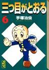 三つ目がとおる(6) (講談社漫画文庫)