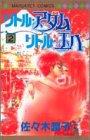 リトル・アダム リトル・エバ 2 (マーガレットコミックス)