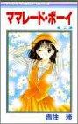 ママレード・ボーイ 2 (りぼんマスコットコミックス)