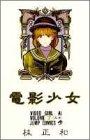 電影少女 7 (ジャンプコミックス)