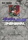 ジョジョの奇妙な冒険 9 Part3 スターダストクルセイダース 2 (集英社文庫―コミック版)