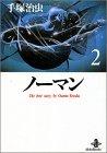 ノーマン (2) (秋田文庫―The best story by Osamu Tezuka)