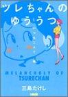 ツレちゃんのゆううつ (いつも二人で...編) (ホーム社漫画文庫)