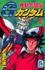 機動武闘伝Gガンダム (2) コミックボンボン