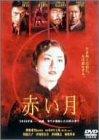 赤い月 [DVD]