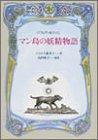 マン島の妖精物語(ソフィア モリソン)