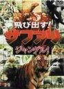 飛び出す!サファリ【ジャングル】 [DVD]