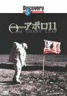 ディスカバリーチャンネル アポロ11 -20世紀の見た夢-