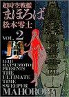 超時空戦艦まほろば (Vol.2) (ビッグコミックスゴールド)