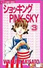 ショッキングPINK-SKY (3) (別コミフラワーコミックス)