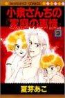 小泉さんちの家庭の事情 3 (マーガレットコミックス)