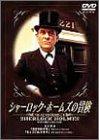 シャーロック・ホームズの冒険 2巻