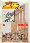 聖闘士(セイント)星矢 (6) (集英社文庫―コミック版)