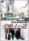 夕映えの道 [DVD]