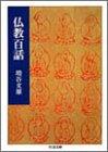 仏教百話 (ちくま文庫)