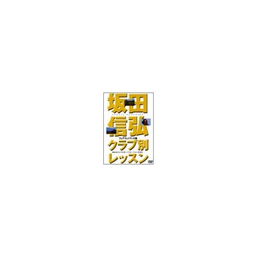 DVD>坂田信弘クラブ別レッスン フェアウェイウッド編 (GOLF DIGEST DVD)