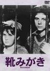 靴みがき [DVD] 北野義則ヨーロッパ映画ソムリエのベスト1950年