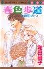 春色歩道(ペーブメント) (マーガレットコミックス)