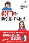 貧血を防ぐ、治すQ&A (健康ライブラリー)