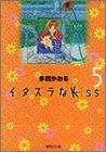 イタズラなKiss 5 (集英社文庫―コミック版)