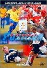 FIFA 2002 ワールドカップ オフィシャルDVD スーパースター・テクニック ポジション編