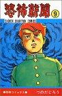 恐怖新聞 9 (少年チャンピオン・コミックス)