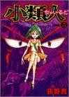 小類人 5 Junk (ヤングジャンプコミックス)