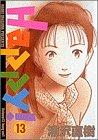Happy! (13) (ビッグコミックス)