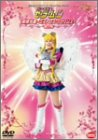 2003 ウィンタースペシャルミュージカル 美少女戦士セーラームーン 無限学園~ミストレス・ラビリンス~[改訂版] [DVD]