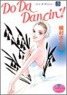 Do da dancin'! (3) (ヤングユーコミックス)