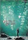 リバー・ランズ・スルー・イット [DVD]