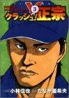 クラッシュ!正宗 3 (アクションコミックス)