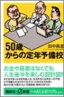 50歳からの定年予備校 (講談社プラスアルファ新書)