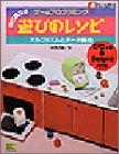 ゲームプログラミング遊びのレシピ