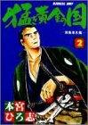 猛き黄金の国 2 (ビジネスジャンプコミックス)