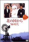 北の国から 98 時代 [DVD]